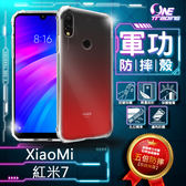 【O-ONE  圓一貿易】小米 Xiaomi 紅米7  美國軍規手機防摔殼 手機殼 軍功殼