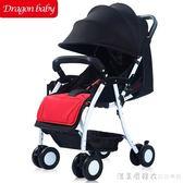 嬰兒推車超輕便攜式可坐可躺簡易摺疊童車夏季新生寶寶嬰兒手推車 igo漾美眉韓衣