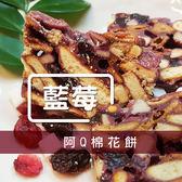 【免運】棉花糖餅乾。手作阿Q棉花餅 野莓口味 (300g/包)-2包$450【皇膳吉享】【合迷雅】
