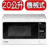 TOSHIBA東芝【ER-SM20(W)TW-D】20L 5段火力 700W旋鈕式微波爐微波爐_福利品