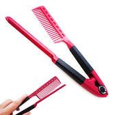 日本V型夾式整髮梳直髮蓬鬆柔順空氣感造型美髮整理造型梳夾