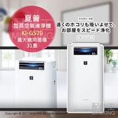 【配件王】日本代購 一年保 附中說 SHARP 夏普 KI-GS70 加濕空氣清淨機 HEPA 31畳 白