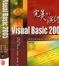 二手書R2YB 2006.2007年初版《Visual Basic 2005 完