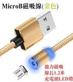 [富廉網] Micro USB 磁吸 充電線 金色 1.2米 (US-219)