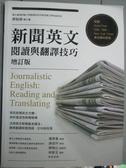 【書寶二手書T7/語言學習_QDE】新聞英文閱讀與翻譯技巧(增訂版)_廖柏森