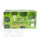 L80萃綠檸檬酵素精萃液12瓶裝(每瓶20ml、台灣檸檬)