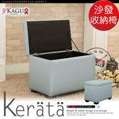 JP Kagu 日式質感皮沙發椅收納椅-藍灰