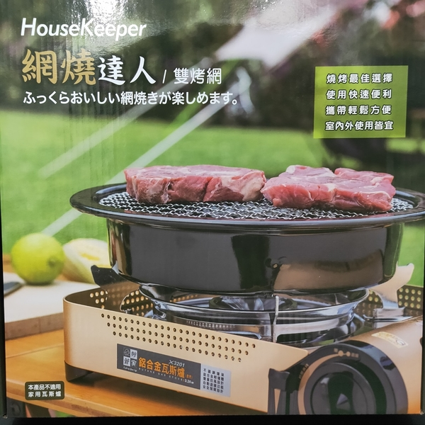 HOUSE KEEPER 網燒達人烤肉架(雙烤網) 烤肉網 烤肉爐 中秋烤肉 BBQ