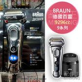 【配件王】日本代購 BRAUN 德國百靈 9系列 9296CC 電動刮鬍刀 電鬍刀 4刀頭 附清潔液