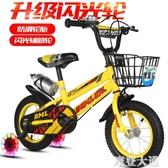 新款兒童自行車12/14/16/18寸2-4-6-8歲童車女男孩腳踏車小孩單車QM『摩登大道』