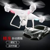 無人機 高清航拍機航拍無人機航拍飛行器 高清航模飛機專業超長續航遙控成人智能 免運 DF
