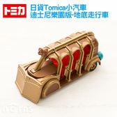 【日貨Tomica小汽車(迪士尼樂園版-地底走行車)】Norns 多美小汽車 迪士尼