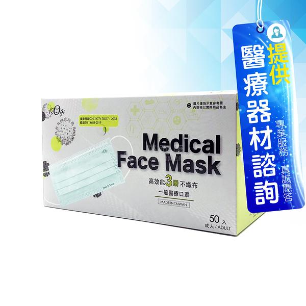 來而康 宏瑋 一般醫療口罩 成人款 (50片/盒) 台灣製三層拋棄式成人口罩 雙鋼印