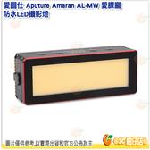 愛圖仕 Aputure Amaran AL-MW 愛朦朧 防水LED攝影燈 公司貨 IP68防水 內建5種FX特效