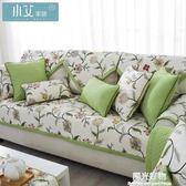 沙發墊定制全棉布藝田園防滑簡約現代坐墊四季通用綠色組合沙發巾套罩 全館9折