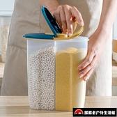廚房干貨瓶糧食儲物罐密封罐收納盒塑料分格【探索者戶外生活館】