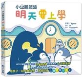 小企鵝波波明天要上學【城邦讀書花園】