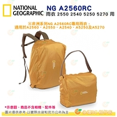 國家地理 National Geographic NG A2560RC 雨衣 2550 2540 5250 5270 用