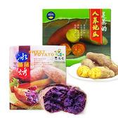 瓜瓜園 人蔘地瓜(600g)X1+冰烤紫心蕃藷(1kg)X1,共2盒