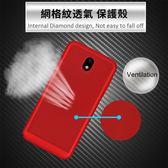 三星 Galaxy J3 J7 J2 Pro 手機殼 網格紋 磨砂 硬殼 散熱 保護殼 全包 防摔 防指紋 手機套 保護套