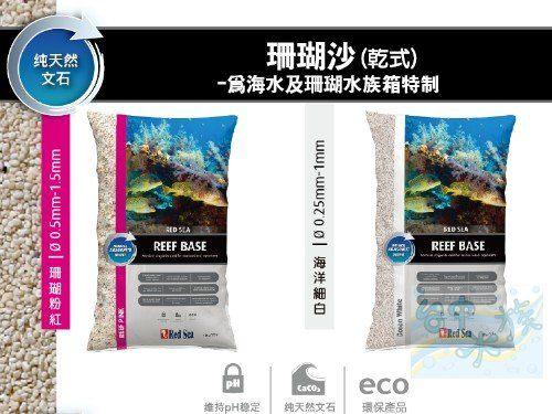 {台中水族} 紅海-乾式珊瑚砂-珊瑚粉紅 10KG--特價