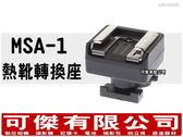 MSA-1 Canon攝影機 熱靴轉通用熱靴座 熱靴轉換座 可加裝麥克風 攝影持續燈可傑有限公司