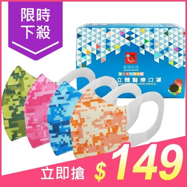 JUQI 鉅淇 兒童立體醫療口罩(30片) 款式可選【小三美日】原價$199