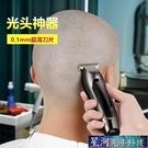 理髮器 光頭理髮器自刮光頭神器電動男士電推剪靜音兒童剪頭髮剃頭刀家用 星河光年