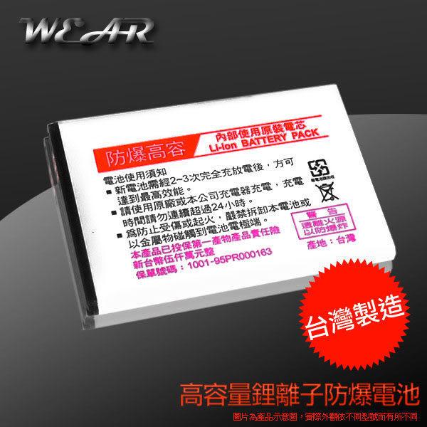 葳爾wear【精品勁量】高容量電池SAMSUNG EB575152LU【台灣製造】I9000 i9001 I9003 I9070