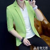 男士中袖西服夏季韓版純色七分袖小西裝男裝夜場修身薄款單西外套 造物空間