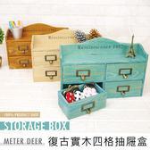 抽屜收納盒 原木質實木製四格抽屜櫃 桌面置物整理盒收納櫃 zakka鄉村風文具小物展示架-米鹿家居