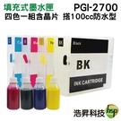 【空匣含晶片+100cc防水型墨水四色一組】CANON PGI-2700XL填充式墨水匣 IB4070/MB5070/MB5370