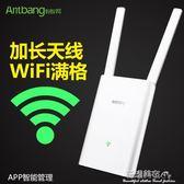 無線網wifi信號接收放大 加強增強穿墻擴大路由中繼器·花漾美衣