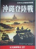 【書寶二手書T1/軍事_GQK】沖繩登陸戰:日本本土的最後保衛戰_胡開傑