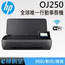 HP OfficeJet 250 Mobile All-in-One 事務機 OJ250