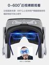 vr眼鏡手機專用4d虛擬現實ar眼睛3d頭戴式頭盔一體機3d體感游戲機影院智能
