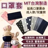 口罩套 現貨 可水洗 成人/兒童 防疫【純棉布料、透氣舒適】MIT台灣製 口罩防護 延長口罩壽命