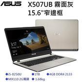 """華碩 ASUS X507UB-0331B8250U 霧面灰15""""窄邊框划算首選機/1TB//MX110 2G獨顯"""