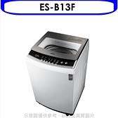 聲寶【ES-B13F】12.5公斤洗衣機
