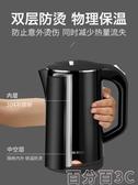 熱水壺 奧克斯電熱水壺保溫燒水器家用一體恒溫小開水壺全自動斷電大容量 百分百