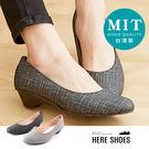 [Here Shoes]MIT台灣製OL上班族氣質圓頭格子布英粗跟套腳3.5CM低粗跟娃娃鞋─AW401