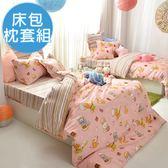 義大利Fancy Belle X DreamfulCat《一起做麵包》單人純棉床包枕套組