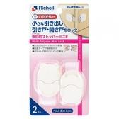 日本Richell 小型多功能固定扣