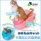 *WANG*Richell卡羅站立式貓便盆-【粉ID56315/橘ID56312】