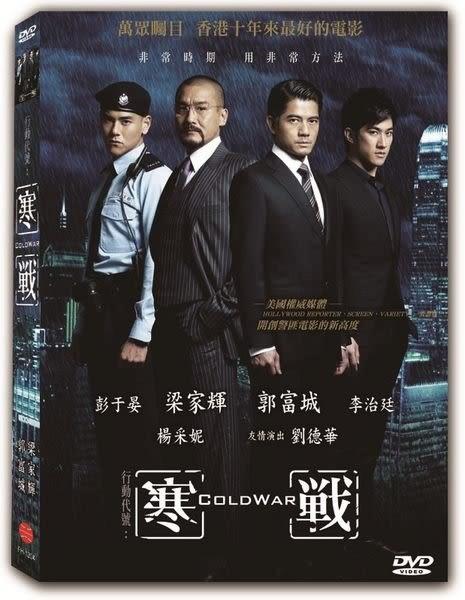 寒戰 DVD(購潮8)