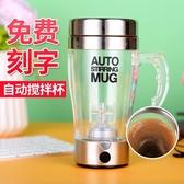 攪拌杯 智慧自動攪拌杯懶人咖啡杯黑科技電動旋轉攪拌杯奶茶石斛粉水杯子 米家