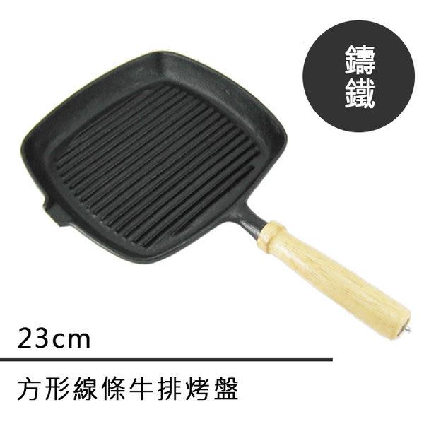 方形鑄鐵牛排烤盤23CM木柄手把 烤肉炭燒煎盤鐵板鐵盤 陶板鍋 正方肉盤 平底鍋