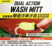 車之 cars_go 汽車用品【TW123 】美國龜牌Turtle Wax 車身清潔擦拭雙面超細纖維洗車手套