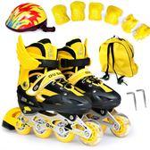 直排輪 直排滑冰鞋兒童旱冰有輪子溜冰鞋 閃光發光輪滑金黃色全套裝 【店慶八折快速出貨】