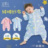 寶寶六層紗布睡袋嬰兒分腿防踢被神器幼兒童薄款春秋夏季四季通用 一米陽光
